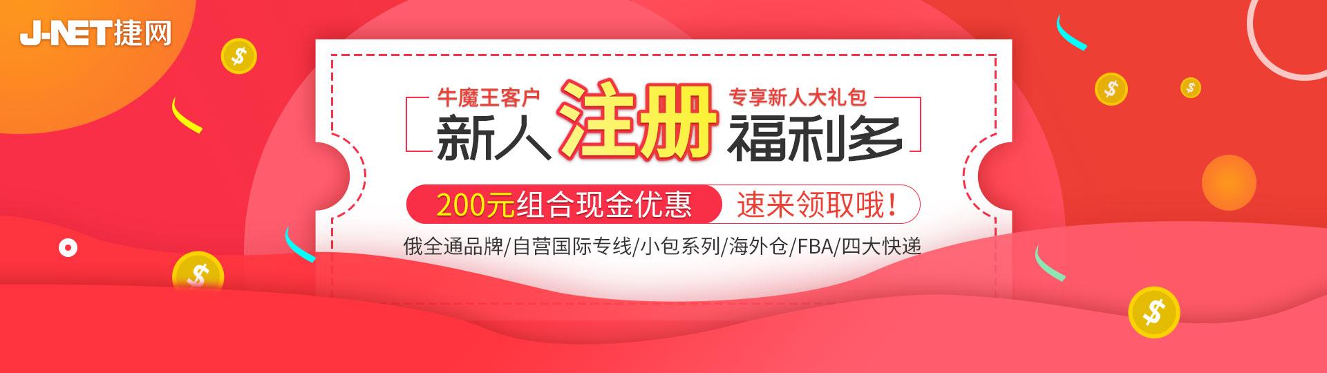 跨境物流-上海捷网国际物流